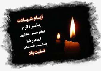 پیامک( اس ام اس ) رحلت پیامبر ( ص ) و شهادت امام حسن ( ع )