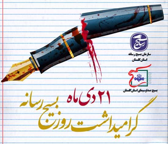 پوستر مراسم گرامیداشت روز بسیج رسانه و شهادت شهید رهبر