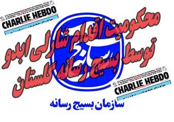 در پی توهین نشریه فرانسوی به ساحت مقدس پیامبر اسلام (ص)، بسیج رسانه استان گلستان بیانیه ای صادر کرد