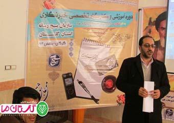 اولین دوره آموزش خبرنگاری و روزنامه نگاری بسیج رسانه استان گلستان به روایت تصویر