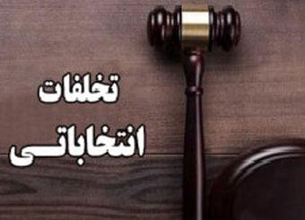 به دلیل تخلف انتخاباتی؛ هیئت نظارت گلستان از استانداری و یکی از کاندیداها توضیح خواست