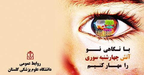طرح چهارشنبه سوری