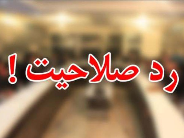 تایید صلاحیت 149 نامزد در گلستان / 135 نامزد ردصلاحیت شدند