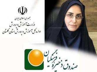 گلستان ما - عضو کردن اجباری معلمان گرگانی در صندوق ذخیره فرهنگیان