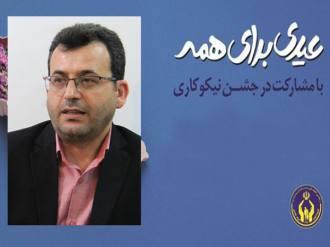 """گلستان ما - آغاز جشن نیکوکاری در استان با شعار """"عیدی برای همه"""" / فعالیت 240 مرکز نیکوکاری در گلستان"""