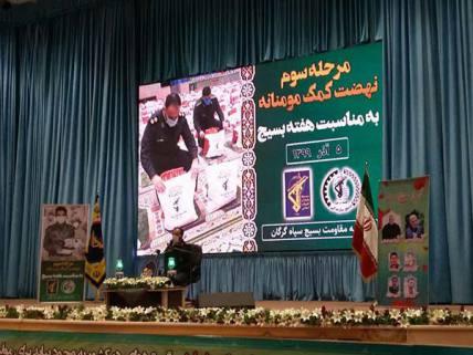 گلستان ما - گزارش تصویری/ مرحله سوم نهضت کمک مومنانه در استان گلستان