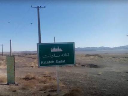 """گلستان ما - """"کلاته سادات"""" تنها روستای سادات نشین در استان سمنان"""