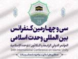 گلستان ما - سیوچهارمین کنفرانس بین المللی وحدت اسلامی افتتاح شد