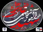 گلستان ما - طرح جهاد آموزشی _تربیتی شهید عاطفی نژاد شروع به کار کرد