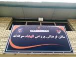 گلستان ما - احداث سالن ورزشی سرکلاته گرگان/بهرهمندی جوانان روستایی از امکانات ورزشی به همت سپاه