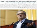گلستان ما - عصبانیت اصلاح طلبها از حضور رئیسی در کنار مردم و ترس از مقایسه با دولت روحانی